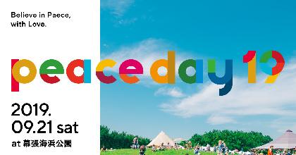 『PEACE DAY 19』、初の単独開催が決定 第1弾出演アーティストとしてmabanua、MONKEY MAJIKら