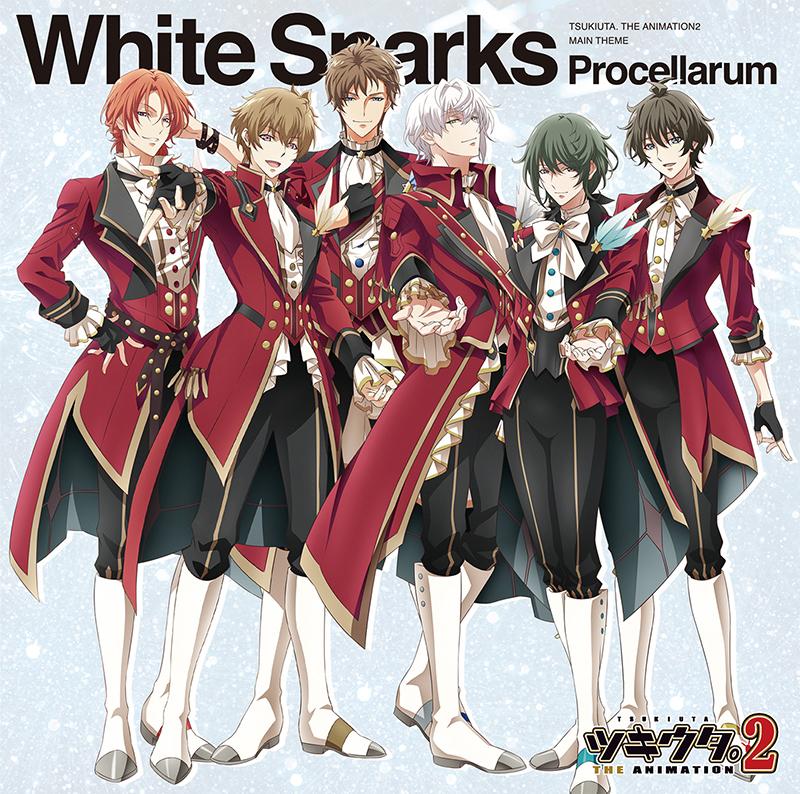 『ツキウタ。THE ANIMATION2』主題歌「White Sparks」/Procellarumジャケット (C) TSUKIANI.2