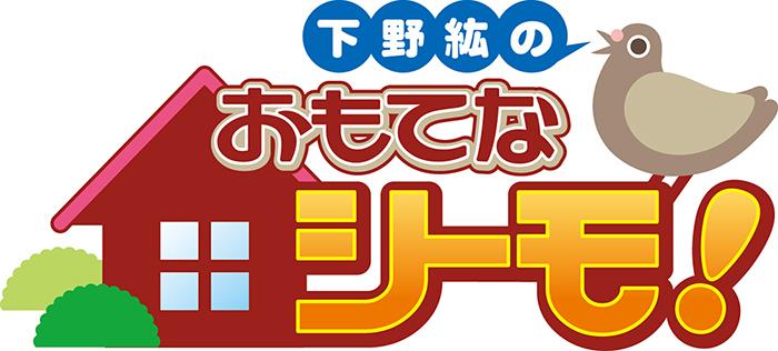 DVD『下野紘のおもてなシーモ!』ロゴ