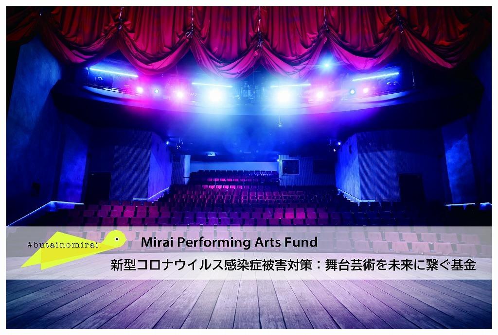 『新型コロナウイルス感染症被害対策:舞台芸術を未来に繋ぐ基金=Mirai Performing Arts Fund』