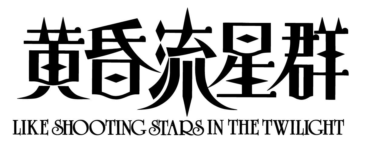 弘兼憲史・四季のドラマ オーディオドラマシアター『黄昏流星群』