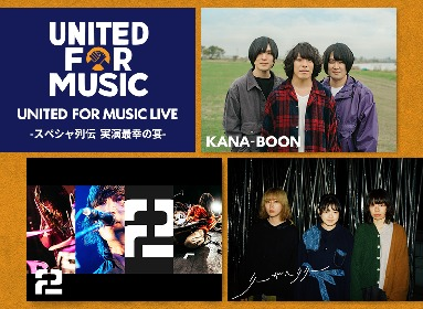 KANA-BOON、2、リーガルリリーの3組で開催される配信ライブ『UNITED FOR MUSIC LIVE-スペシャ列伝 実演最幸の宴-』開催決定