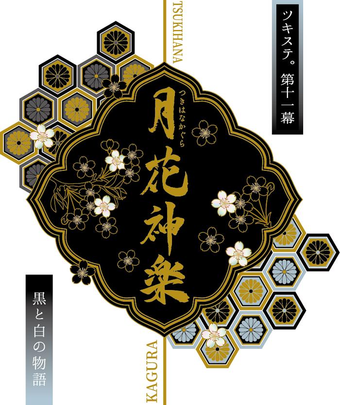 2.5次元ダンスライブ「ツキウタ。」ステージ第11幕『月花神楽~黒と白の物語~』  (C) TSUKISTA.TK