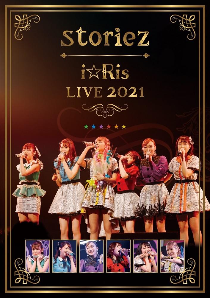 『i☆Ris LIVE 2021 ~storiez~』BD/DVD 通常盤ジャケット