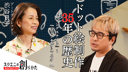安元洋貴がMCの動画番組『スクエニの創りかた』配信決定 第一回は渋谷員子(アートディレクター)が登場