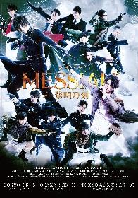 舞台『メサイア-黎明乃刻-』刻シリーズ最終章の東京凱旋公演が決定 メインビジュアルが解禁