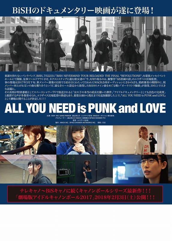 bishのドキュメンタリー映画 all you need is punk and love が