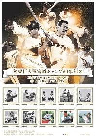 長嶋や王の雄姿がグッズに! 巨人が宮崎キャンプ60年記念切手シートなどを発売