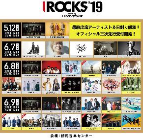 LACCO TOWER主催『I ROCKS 2019』 THE BACK HORN、MERRY・ガラ&結生(新宿ブルース)、感エロら 最終出演アーティストを発表