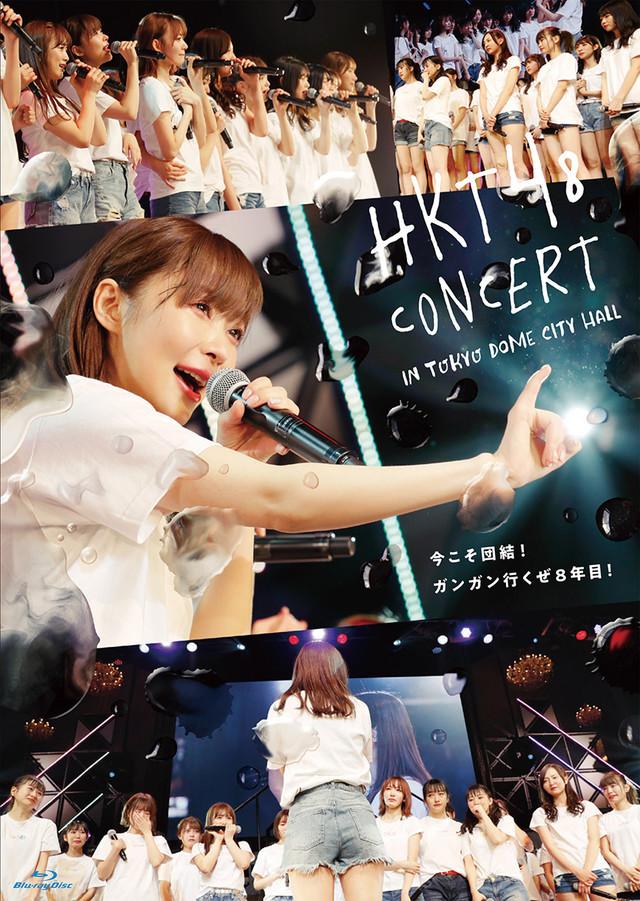 HKT48「HKT48コンサート in 東京ドームシティホール~今こそ団結!ガンガン行くぜ8年目!~」ジャケット