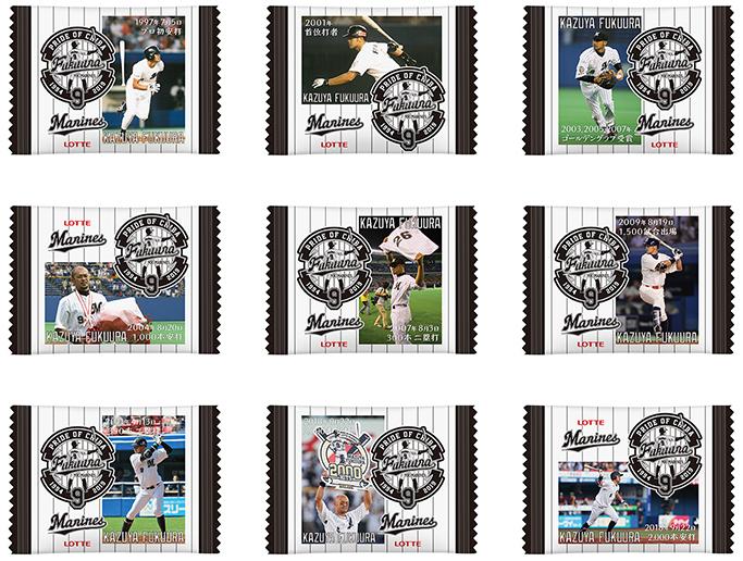 福浦選手の現役時代の名場面がデザインされた「千葉ロッテマリーンズガム」