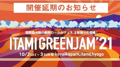 関西最大級の無料ローカルフェス『ITAMI GREENJAM'21』時期未定の延期を発表