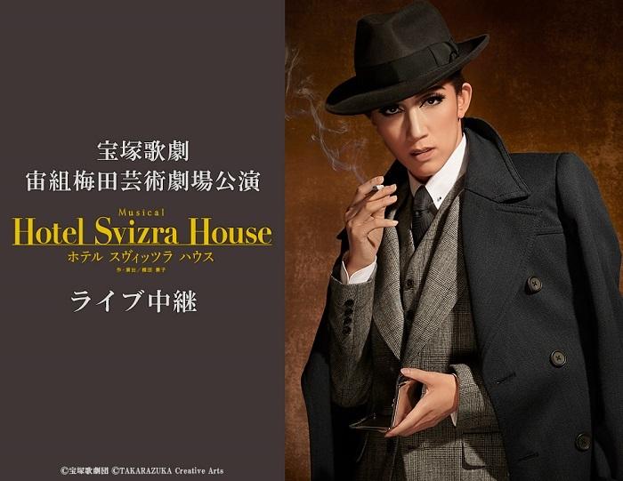 宝塚宙組 Musical『Hotel Svizra House ホテル スヴィッツラ ハウス』