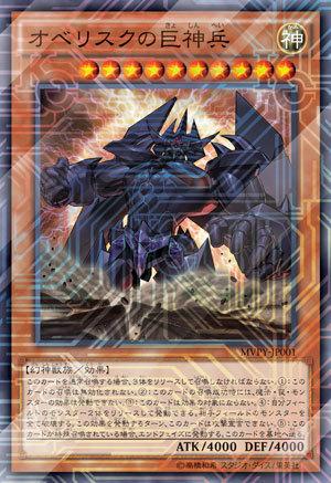 オベリスクの巨神兵(KC 仕様)