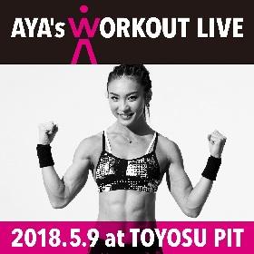 """クロスフィットトレーナー・AYAが""""ボディメンテ""""につながるワークアウトイベントを初開催"""
