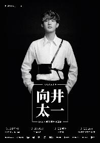 向井太一、来年3月よりアジアツアー開催決定 オンライン限定でオフィシャルグッズも販売