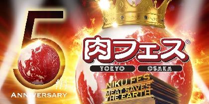 『肉フェス』にDJダイノジ、ゆけむりDJs、りんごちゃん、ぱいぱいでか美らステージコンテンツ第一弾発表