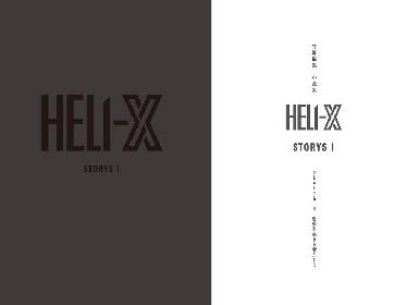 舞台『HELI-X』の世界観が深まる 特別編集 小説集『HELI-X STORYS 1 sketch×悪夢を生きる者たちよ』の発売が決定
