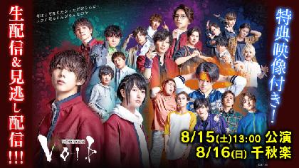 全公演チケットが完売の『青春歌闘劇バトリズムステージVOID』 生配信&見逃し配信が決定