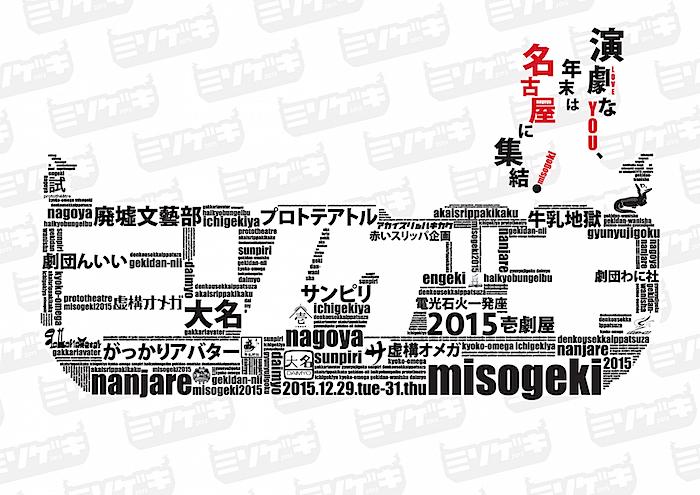 『ミソゲキ2015』チラシ表