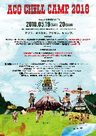 『ACO CHiLL CAMP 2018』GAKU-MC、カジヒデキら 第5弾出演者を発表