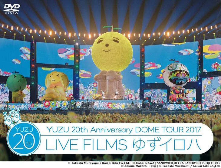 ゆず「LIVE FILMS ゆずイロハ」DVDジャケット  (C)Takashi Murakami / Kaikai Kiki Co.,Ltd. (C)Kohei NAWA | SANDWICH,ULTRA SANDWICH PROJECT#12  (C)Azuma Makoto 「お花」(C)Takashi Murakami / Kaikai Kiki Co.,Ltd.