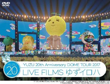 ゆず、東京ドームでの弾き語り「ゆずのみ」&ドームツアー「ゆずイロハ」を映像化