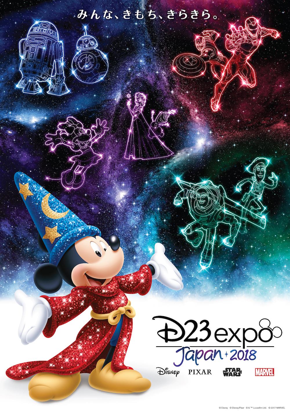 ディズニーファンのためのイベント『d23expojapan2018』詳細が明らかに