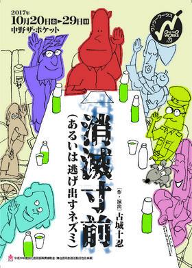 ワンツーワークス公演『消滅寸前(あるいは逃げ出すネズミ)』のチラシ。 イラストレーション/古川タク