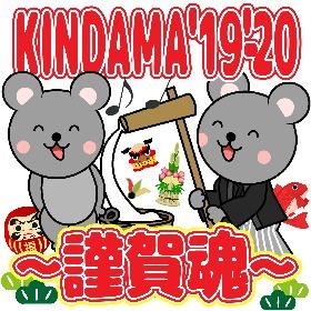 名物年越しライブイベント『KINDAMA'19-'20~謹賀魂~』今年も開催決定、出演者第一弾に四星球、MUNA SEA