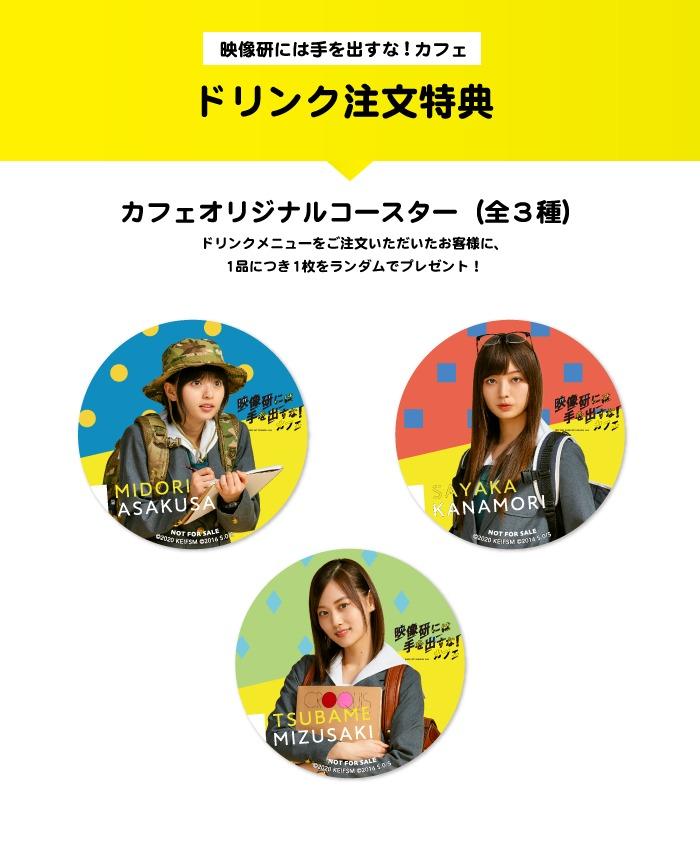 【ドリンク注文特典】カフェオリジナルコースター(全3種)