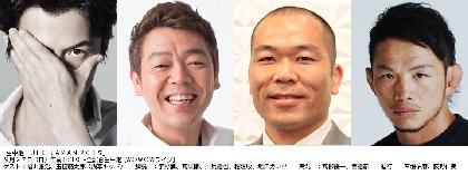 福山雅治、2年ぶりの出演に気合十分!WOWOW「生中継!UFC JAPAN 2015」解説・ゲストが続々決定