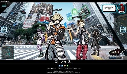 『新すばらしきこのせかい』渋谷の街とゲームの世界が融合した特設サイトをオープン