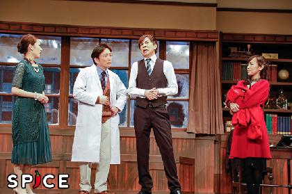 山寺宏一・水島裕らによる英国超人気コメディ再演、ラフィングライブ第四回公演「パパ、アイ・ラブ・ユー!」開幕レポート
