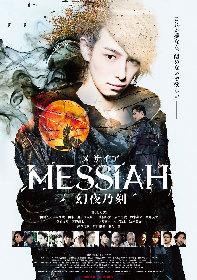杉江大志出演、映画『メサイア —幻夜乃刻—』の予告編が解禁 11月に完成披露舞台挨拶も決定