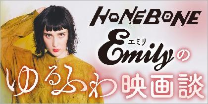HONEBONE EMILYのゆるふわ映画談