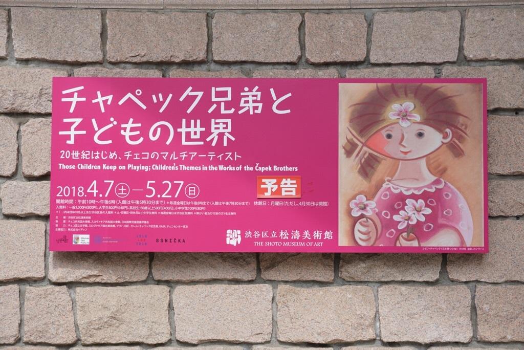 『チャペック兄弟と子どもの世界』展覧会入り口のポスター