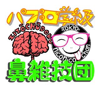 劇団「地蔵中毒」+東京にこにこちゃん+パブロ学級が合体ユニット「鼻雑技団」を旗揚げ~ #1『両頬ペチンペチン謝肉祭』