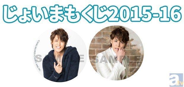 「じょいまもくじ2015-16」が11月2日より販売開始!