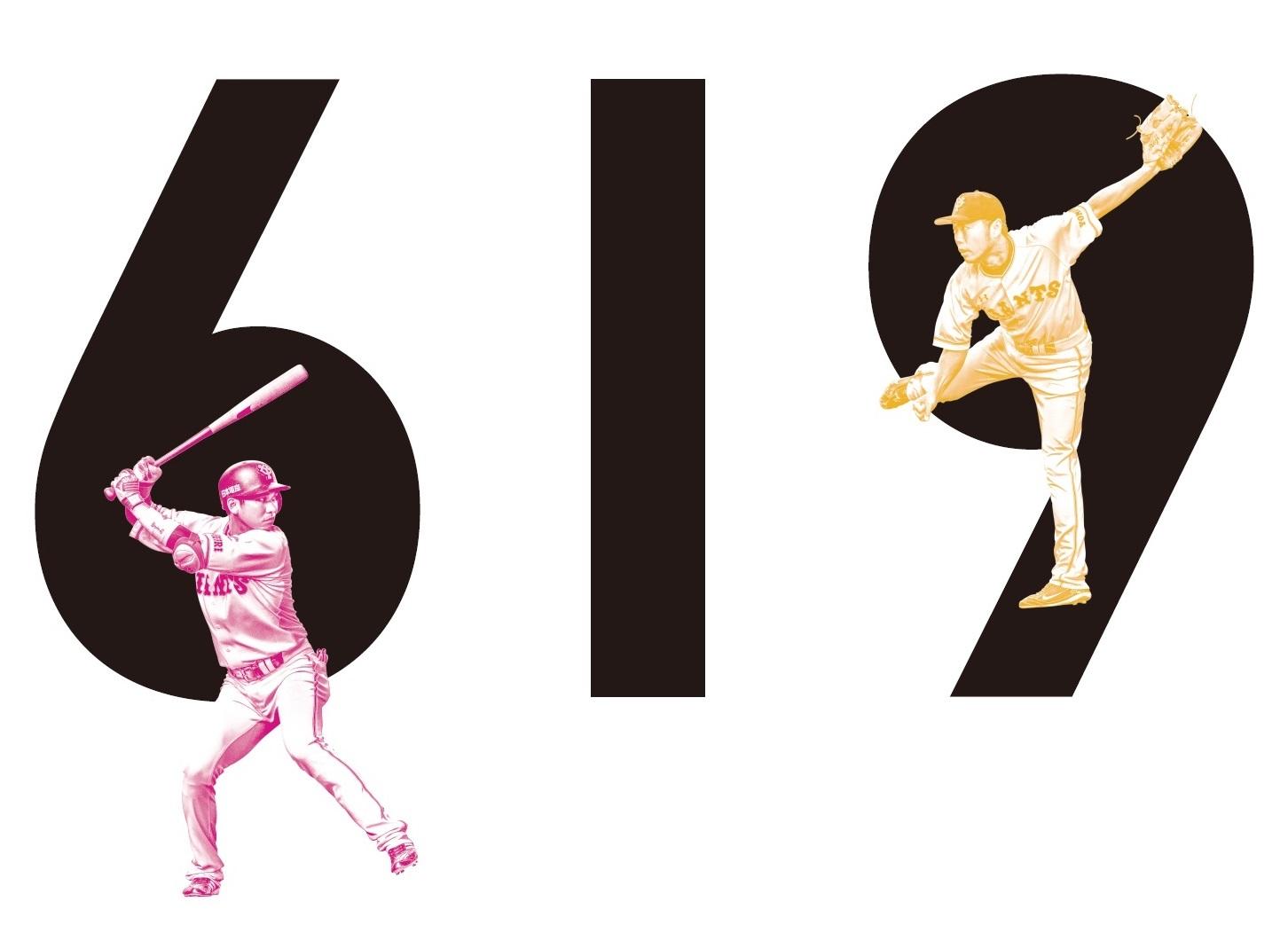 背番号「6」の坂本勇人と、背番号「19」の上原浩治をモチーフとしたデザインに