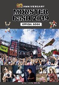 『MONSTER baSH 2019 OFFICIAL BOOK』発売決定、渋谷龍太、King Gnu、細美武士のインタビュー、スペシャル対談も掲載