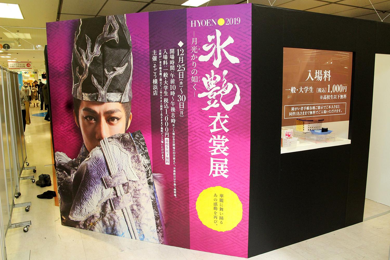 『氷艶hyoen2019―月光かりの如く―衣裳展』が12月25日(月)~30日(水)に開催される
