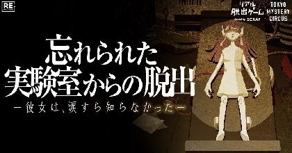 リアル脱出ゲーム『忘れられた実験室からの脱出』が東京ミステリーサーカスにてリバイバル公演決定