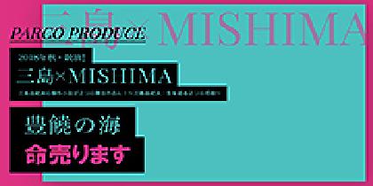 """""""三島×MISHIMA"""" プロジェクト深堀りシリーズ"""