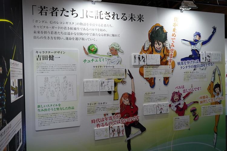 C3AFA会場のミュージアムブース (C)創通・サンライズ