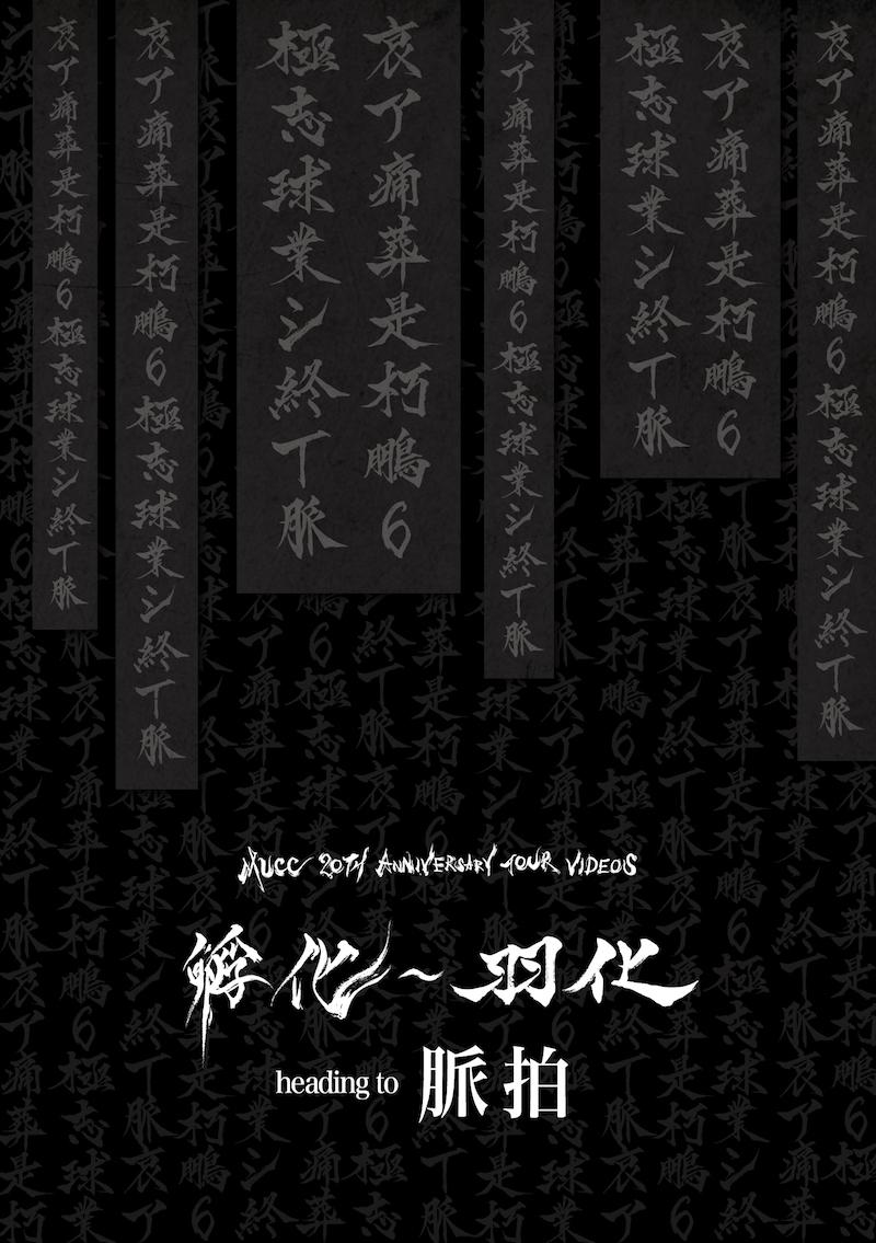 MUCC『MUCC 20TH ANNIVERSARY TOUR VIDEOS 孵化〜羽化 heading to 脈拍』通常盤