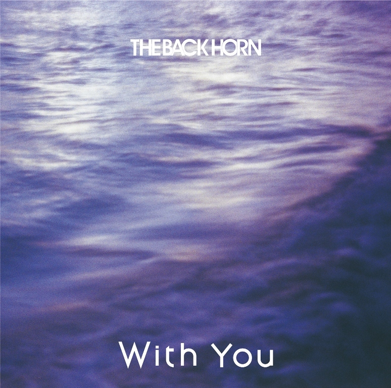 THE BACK HORN「With You」