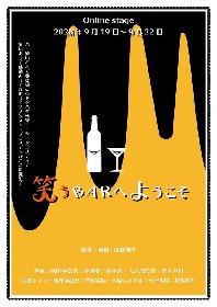 笹翼、楠田亜衣奈らがノーカットのドタバタコメディに挑む 舞台『笑うBarへようこそ』無観客生配信が決定