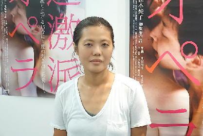 映画『過激派オペラ』で監督デビューを果たした江本純子にインタビュー