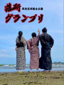 関東落研連合が全国学生落語大会「落研グランプリ」を配信で開催